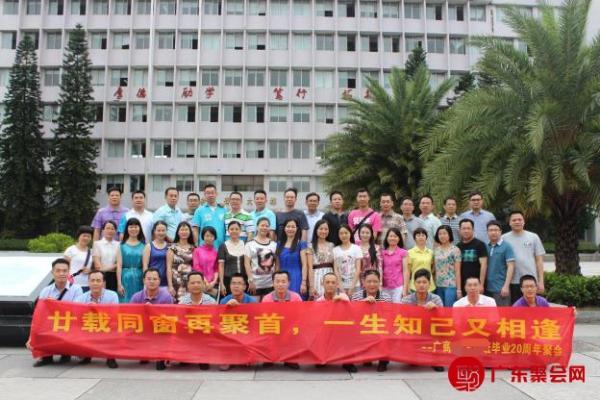 广商某班毕业20周年聚会