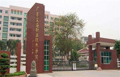 广东交通学院