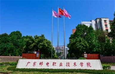 广东邮电学院
