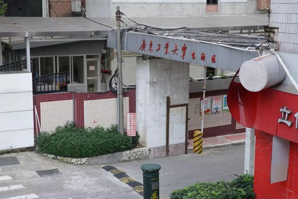 广东工业大学国土班同学20周年聚会