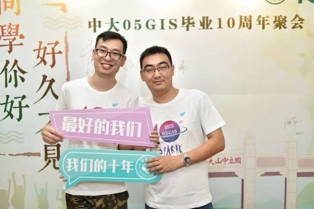 中山大学GIS班同学10周年聚会