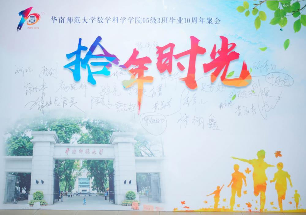 华南师范大学数学学院05级3班毕业10周年聚会