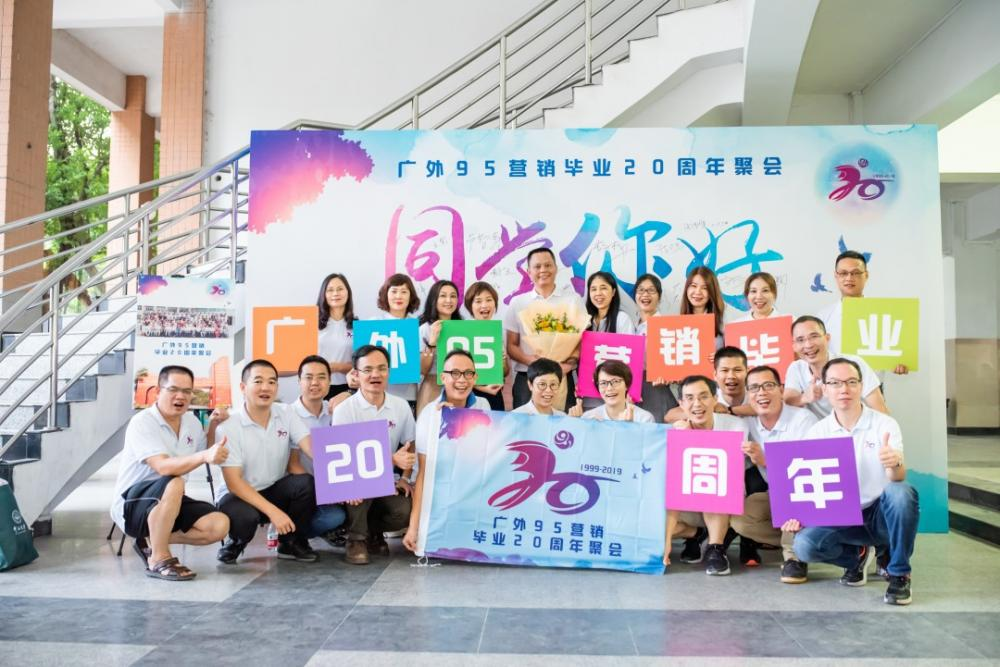 广东外语外贸大学95营销毕业20周年聚会