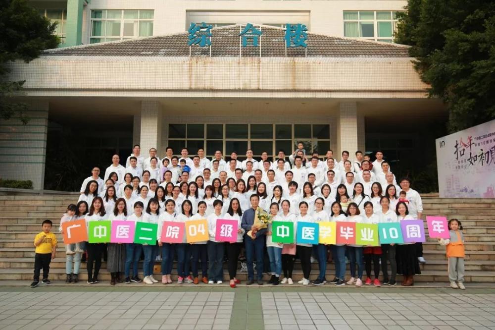 广中医二院04级中医学毕业10周年聚会