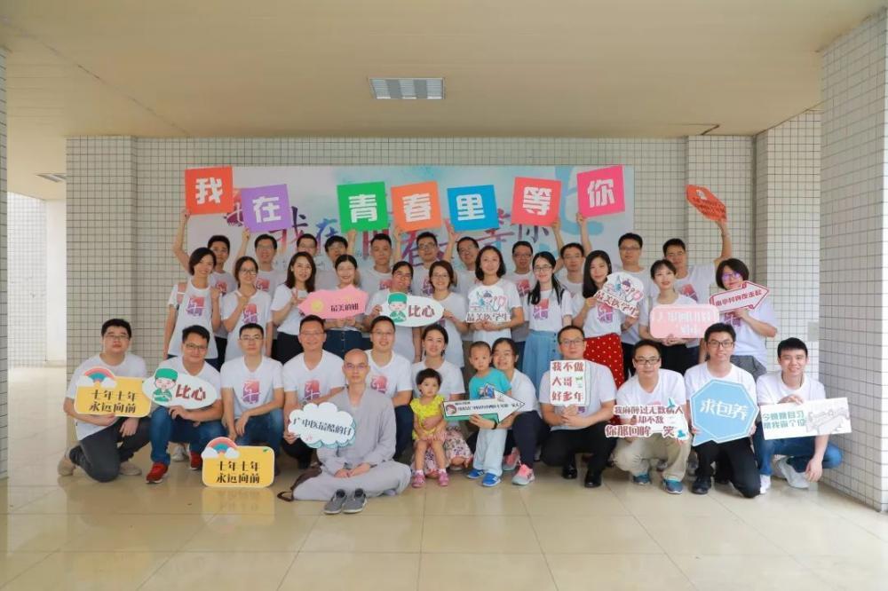 我在青春里等你丨广州中医药大学05级中西医结合七年制毕业七周年